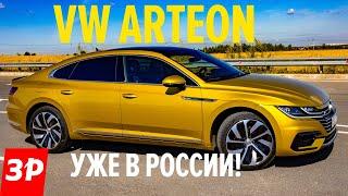 Первый в России Volkswagen Arteon 2020