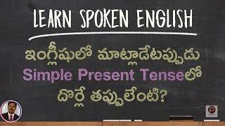 ఇంగ్లీషులో Simple Present Tenseలో దొర్లే తప్పులేంటి | Learn Spoken English Easily | Lesson 5