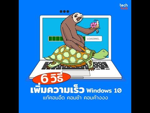 6 วิธี เพิ่มความเร็ว Windows 10 แก้อาการคอมอืด คอมช้า คอมค้าง