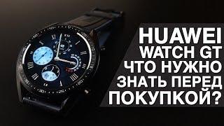 Годинник Huawei Watch GT. Що потрібно знати перед покупкою?