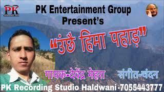 उछै हिमा पहाड़ Latest Kumauni Song By Devendra Mehra
