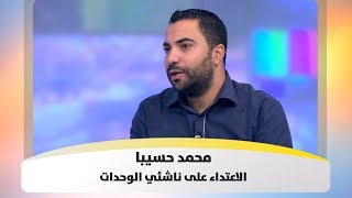 محمد حسيبا - الاعتداء على ناشئي الوحدات