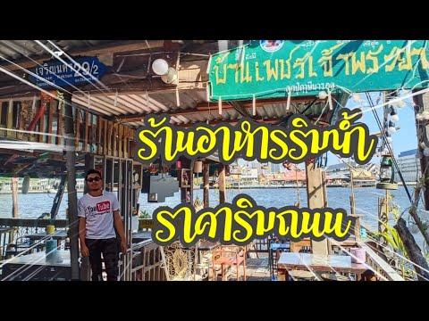 ร้านอาหารริมน้ำราคาริมถนน เริ่มต้น 40 บาท ร้านเพชรเจ้าพระยา #Chao Phraya #ร้านอาหารริมน้ำ #ราคาถูก