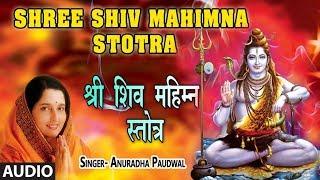 श्री शिव महिम्न स्तोत्र - अनुराधा पौडवाल    SHRI SHIV MAHIMNA STOTRA - ANURADHA PAUDWAL Thumb