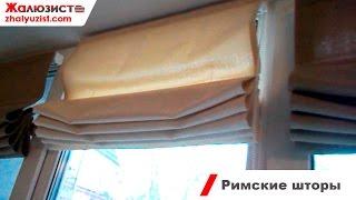 Римские шторы для пластиковых окон(Современные, функциональные, практичные Римские Шторы для окон — выполненные из специальной мягкой ткани...., 2016-10-04T20:32:52.000Z)