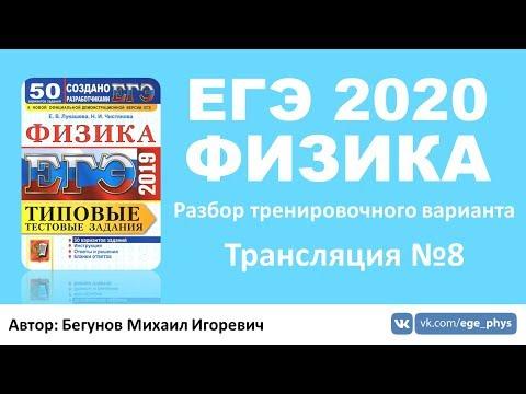 🔴 ЕГЭ 2020 по физике. Разбор варианта. Трансляция #8