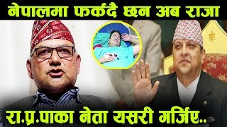राजा अब नारायणहिटी छिर्दै||Former King Gyanendra Shah|| Basanta Man Sing Adhikari
