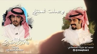 وصلت المنتهى I كلمات محمد ابوعزيزة  I أداء فلاح المسردي