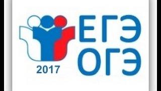 Подготовка к ОГЭ по обществознанию 2017: разбор Второй части Демо-версии экзамена