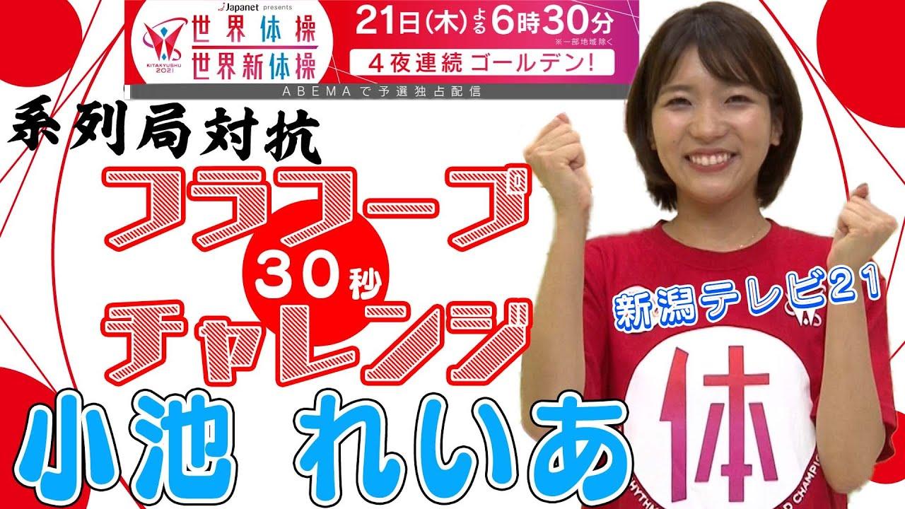 【#9】新潟テレビ21・小池れいあ【フラフープ30秒チャレンジ】