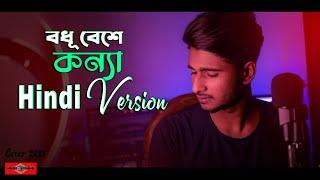 Dulhe Ka Sehra | COVER | Bodhu Beshe Konna Jokhon Elore HINDI VERSION | Hindi Song 2021 |Huge Studio