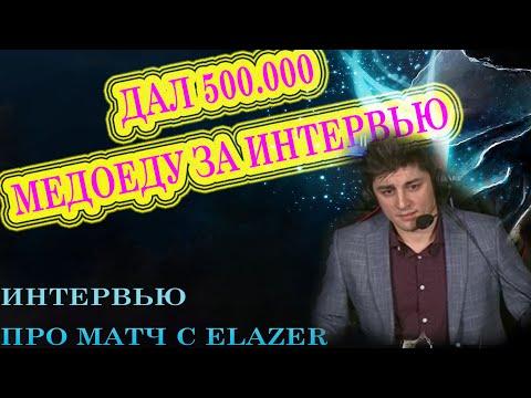 МЕДОЕД - Интервью про матч с ELAZER . Плётка путешественник .