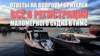 Регистрация Маломерного судна.  Правила, место, налог, номера и флаг