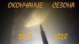 Подводная охота Окончание сезона 19 20