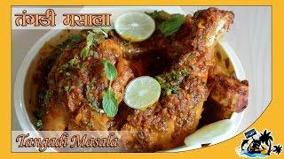 Chicken Tangdi Masala - चिकन तंगडी मसाला - Delicious Indian Dish