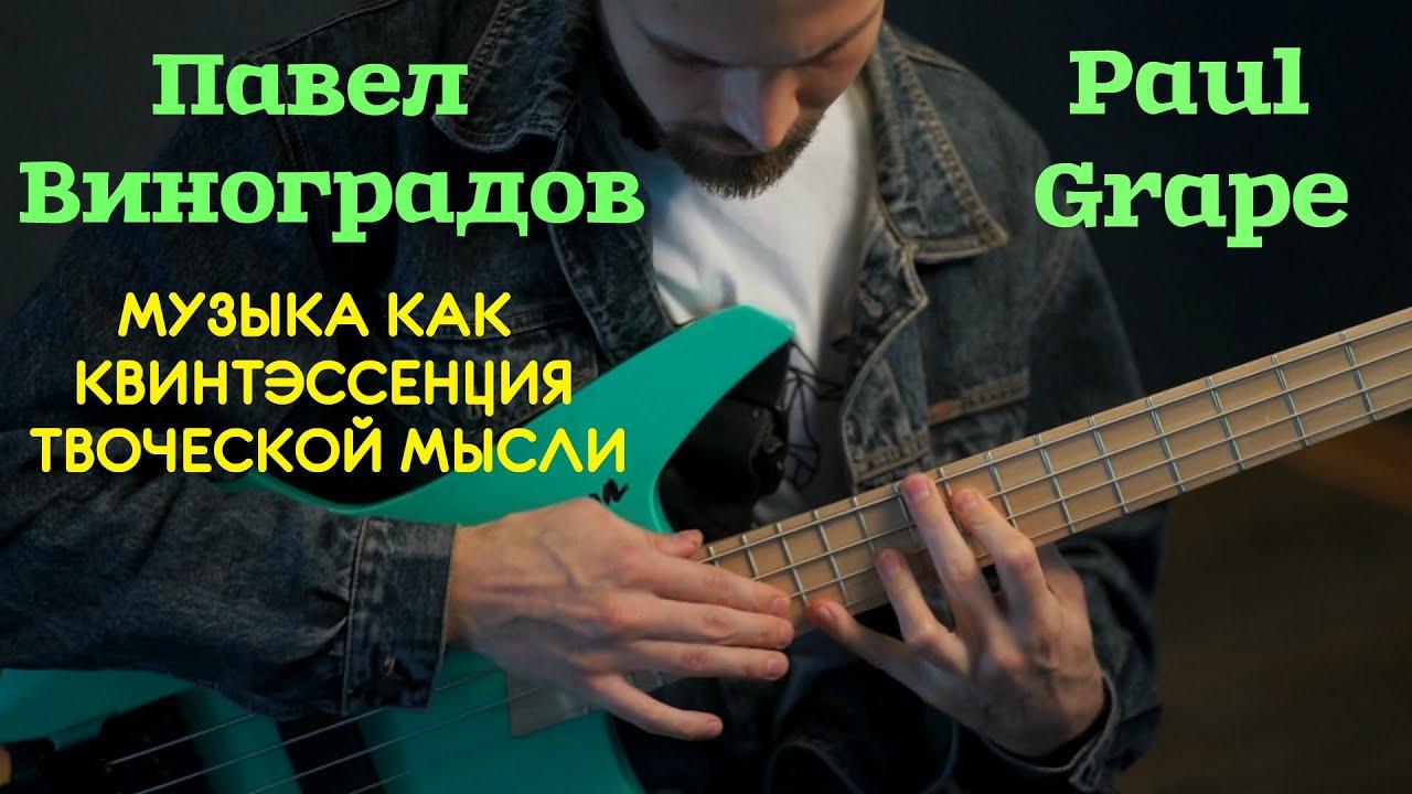 Павел Виноградов (Paul Grape) и Бас-гитара, музыка как квинтэссенция творческой мысли.