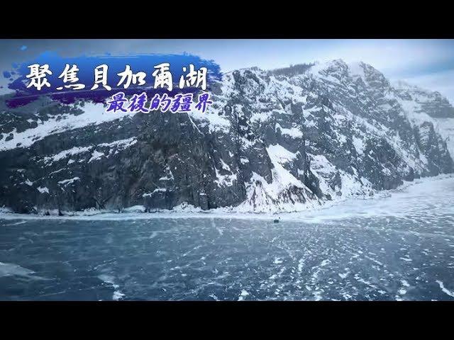 最後的疆界 聚焦貝加爾湖《聚焦全世界》