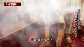 【預告】請示城隍爺釋放亡魂… 「你媽媽回來了」尖叫破心防