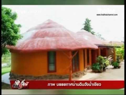 บ้านดินวังน้ำเขียว สถานที่พักต่างอากาศกันที่ จ นครราชสีมา ด้นสยามภาคอีสาน ด้นสยาม12 09 59