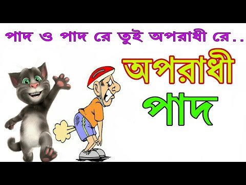 অপরাধী পাদ | Oporadhi Pad | New Bangla Funny Song 2018 BY Only Binodon
