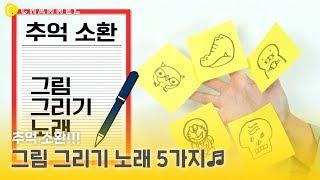 [라이프스타일] 추억 소환! 그림 그리기 노래 5가지🎶   씨채널 코리아