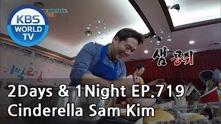 Cinderella Sam Kim[2Days&1Night Season3/2018.10.28]