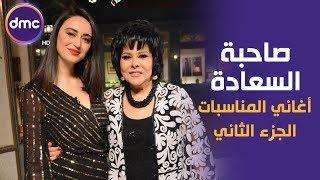 صاحبة السعادة - الحلقة الـ 38 الموسم الثاني | أغاني المناسبات - الجزء الثاني | 11/2/2020