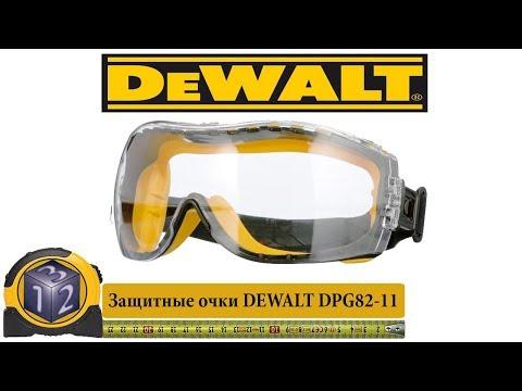 Защитные очки DEWALT DPG82-11. Реалии жизни))