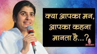 क्या आपका मन आपका कहना मानता है बी के शिवानी B K Shivani Hindi Brahma Kumaris