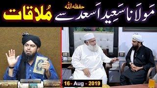 Gambar cover Maulana Saeed Ahmad Asad حفظہ اللہ & Engineer Muhammad Ali Mirza ki MEETING (16-Aug-2019) ???