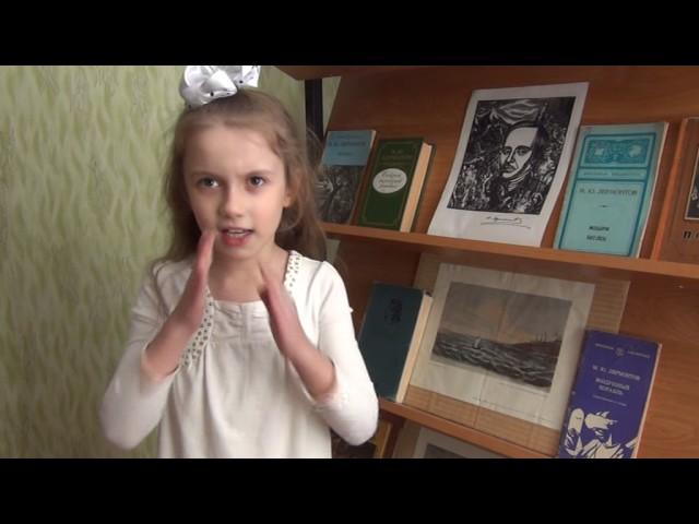 Изображение предпросмотра прочтения – АлисаЕрмакова читает произведение «Морская царевна» М.Ю.Лермонтова