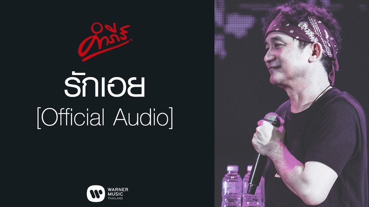 พงษ์สิทธิ์ คำภีร์ - รักเอย【Official Audio】