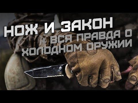 Смотреть Нож и закон. Что не является холодным оружием? онлайн