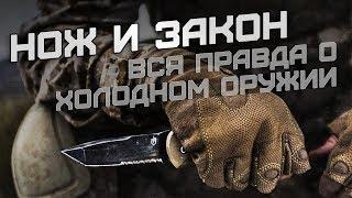 Нож и закон. Что не является холодным оружием? thumbnail