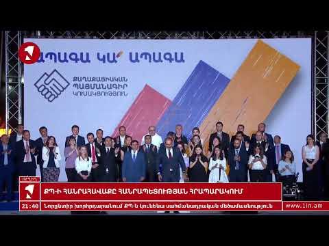 1inTV I ՈՒՂԻՂ I ПРЯМАЯ ТРАНСЛЯЦИЯ I LIVE FROM ARMENIA I 21 ՀՈՒՆԻՍԻ, 2021