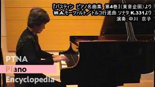 W.A.モーツァルト/トルコ行進曲/演奏:中川 京子