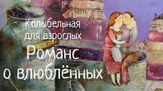 """Колыбельная из к/ф """"Романс о влюбленных"""". Наталья Фаустова"""