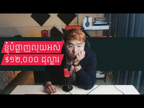 ខ្ញុំបំផ្លាញលុយអស់ $12,000 ដុល្លារ ក្នុង 1ឆ្នាំ 💵🔥 I loss $12,000 in a year   ZelloTV