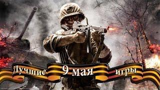 Лучшие игры о второй мировой войне