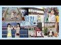 [여행][맛집투어][데이트]당일치기 여행, 꽉찬 하루 in 인천 #24시간이_모자라_#최적의_코스[차이나타운][길거리 먹방][월미도][송도][한옥마을]