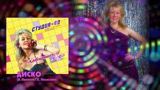Студия-80 - DISCO ( CD, 2017 )