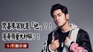 中国新歌声 周杰伦