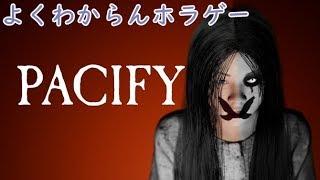 【Pacify】500円で買いました【ホラー?】