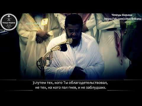 Сауд аш-Шурайм - Сура 87 \