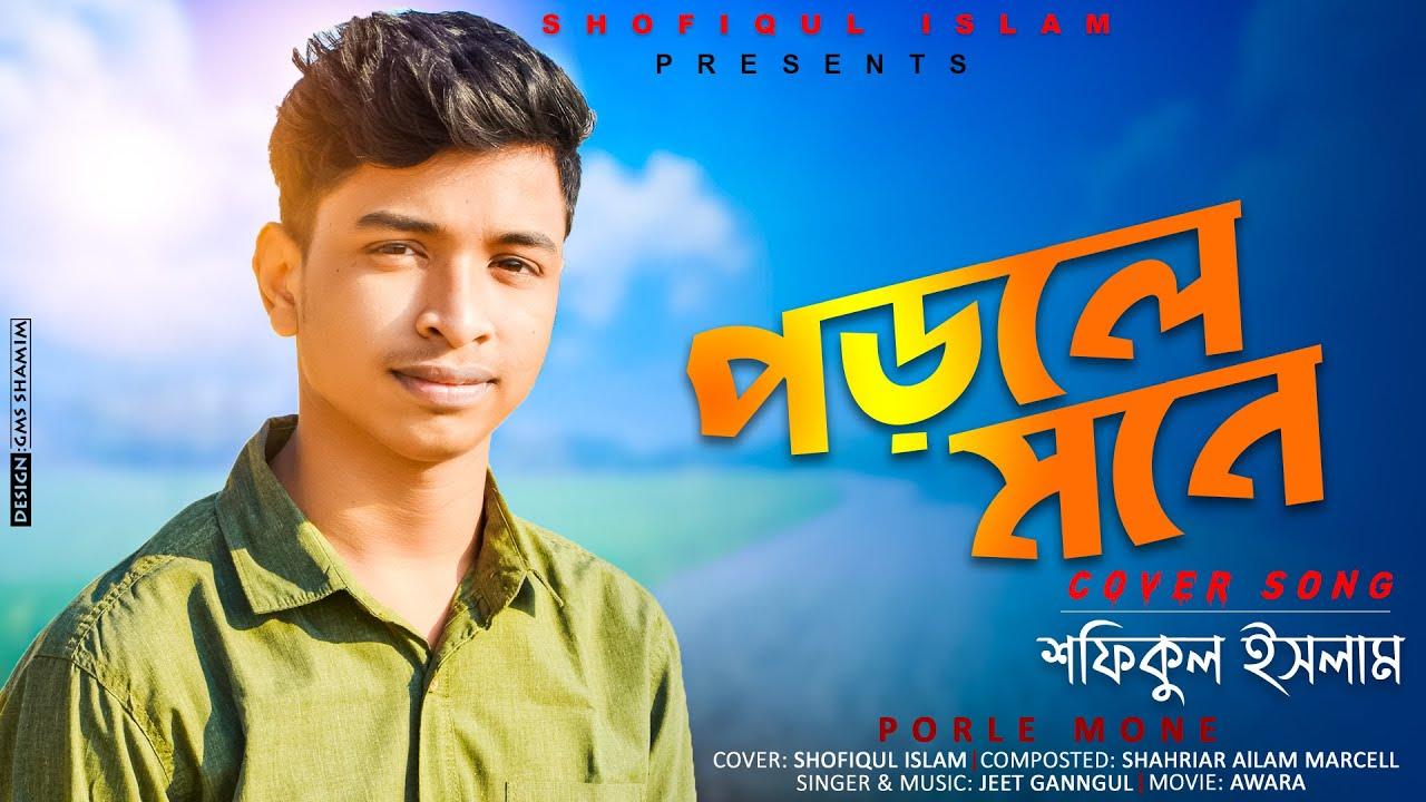 Download Porle Mone (পড়লে মনে) | Shofiqul Islam  | Jeet | Sayantika | Jeet Gannguli | Awara | Cover Song 2021