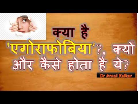 what-is-agoraphobia-and-its-causes-(hindi)-by-dr.-amol-kelkar