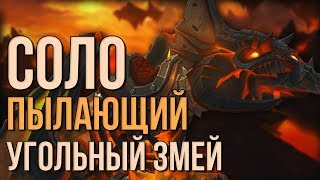 Пылающий угольный змей соло, маунт с ночной погибели нового каражана world of warcraft legion wow