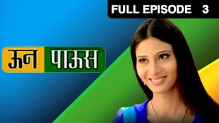 Oon Paus | Full Episode - 3 | Old Classic Serial | Zee Marathi
