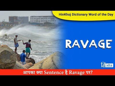 Ravage In Hindi - HinKhoj Dictionary