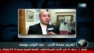 القاهرة والناس | جامعة القاهرة تكرم .. عمدة الأدب عبدالتواب يوسف